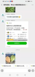 Groupe WeChat