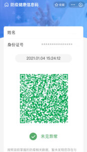 Code santé Alipay